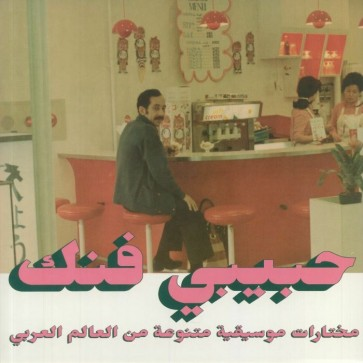 Habibi Funk: An Eclectic Selection Of Music From The Arab World Part 2